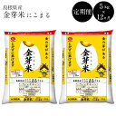 【ふるさと納税】BG無洗米[定期]金芽米にこまる 5kg×1...