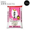 【ふるさと納税】米 BG無洗米 金芽米 きぬむすめ 5kg 島根県