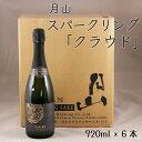 【ふるさと納税】 月山 スパークリング 「 クラウド 」 720ml × 6本 炭酸 酒 清酒