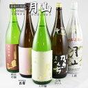【ふるさと納税】月山バラエティセット(大吟醸/純米吟醸/特別...