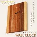 【ふるさと納税】ウッドウォールクロック(木製壁掛け時計)オリジナルデザイン 木工製品