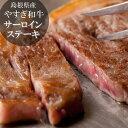 【ふるさと納税】島根県産やすぎ和牛サーロインステーキ 190...