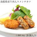 【ふるさと納税】島根県産牛肉入りメンチカツ(40g×20個)...