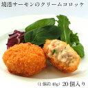 【ふるさと納税】境港サーモンのクリームコロッケ(40g×20...