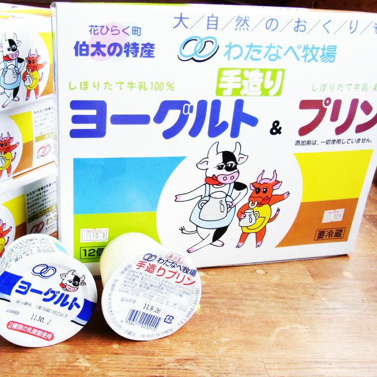 【ふるさと納税】ヨーグルト・プリンセットの商品画像