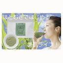 【ふるさと納税】有機青汁パウダーセット(40g×3種) 【加工食品】