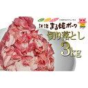【ふるさと納税】まる姫ポーク 切り落とし 3kg(300g×10パック) 【お肉・牛肉・豚肉】