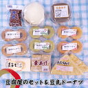 【ふるさと納税】豆腐屋のセット&豆乳ドーナツ