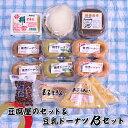 【ふるさと納税】豆腐屋のセット&豆乳ドーナツBセット