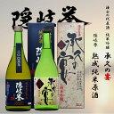 【ふるさと納税】15年貯蔵の熟成純米原酒×海士町代表酒「承久の宴」セット