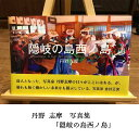 【ふるさと納税】写真集 隠岐の島西ノ島 本 丹野志摩