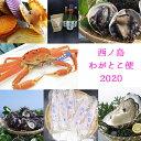 【ふるさと納税】 定期便 西ノ島わがとこ便 2020 コース...