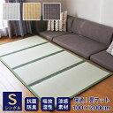 【ふるさと納税】国産い草使用 リバーシブル畳マット TOIRO シングル 【寝具・日用品・雑貨・シングル】