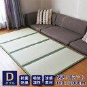 【ふるさと納税】国産い草使用 リバーシブル畳マット TOIRO ダブル 【寝具・日用品・雑貨・ダブル】
