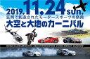 【ふるさと納税】 PF-R1A 11/24(日)進化系航空ショー『大空と大地のカーニバル2019』応援!!特別観覧エリア入場パス