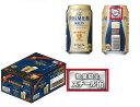 【ふるさと納税】[BE-01]サントリー「ザ・プレミアム・モルツ」スチール缶