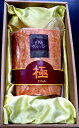 """【ふるさと納税】【B−09】特選ロースハム""""極"""""""