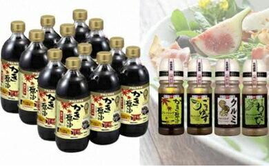 【ふるさと納税】2-13 かき醤油&人気ドレッシング詰め合わせ