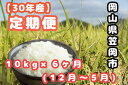 【ふるさと納税】30-6M 30年産「笠岡ふるさと米」10k...