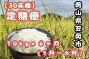 【ふるさと納税】R30-6M-1 30年産「笠岡ふるさと米」10kg×6ヶ月コース(1月から6月発送...