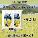 【ふるさと納税】令和2年産「笠岡ふるさと米」定期便(10kg...