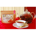 【ふるさと納税】高梁紅茶/和紅茶セット 【紅茶】