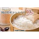 【ふるさと納税】令和元年 岡山県産コシヒカリ5kg×2袋(1...
