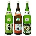 【ふるさと納税】うしまどの地酒「千寿」飲みくらべ 【お酒・日本酒】...