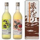 【ふるさと納税】清酒リキュール「白桃酒」「マスカット酒」飲み比べ 【お酒・洋酒】