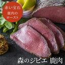 【ふるさと納税】<A58 森のジビエ 鹿肉のロースト>...