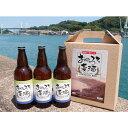 【ふるさと納税】尾道ビール 3本セット 箱付き
