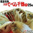 【ふるさと納税】尾道名物でべら(中サイズ)25尾干物