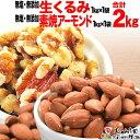 【ふるさと納税】生くるみ1kgと素焼きアーモンド1kgナッツ...
