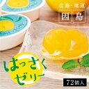 【ふるさと納税】因島のはっさくゼリー 72個入り 尾道 広島 八朔 柑橘
