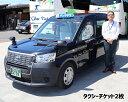【ふるさと納税】No.260 中国タクシー タクシーチケット2枚 / 乗車券 移動 便利 故郷 送料無料 広島県