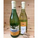 【ふるさと納税】RA154 TOMOEおすすめ白ワイン2本セ...