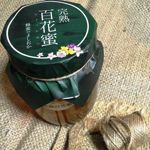 【ふるさと納税】完熟純粋ハチミツ 百花蜜1kg 広島県産