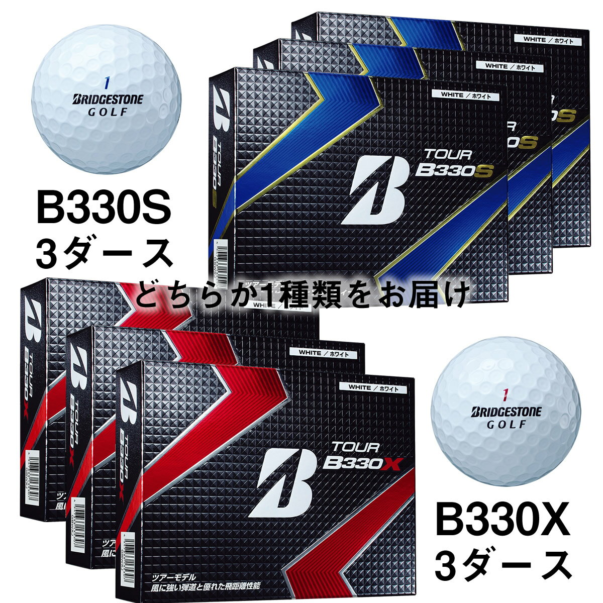 【ふるさと納税】ゴルフボール(BRIDGESTONE GOLF TOUR B330シリーズ)×3ダース ※「Himilan」ロゴ入り