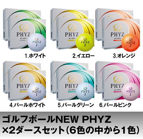 【ふるさと納税】ゴルフボール『NEW PHYZ』×2ダースセット