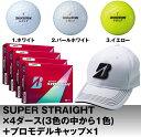 【ふるさと納税】ゴルフボール『SUPER STRAIGHT』×4ダース + プロモデルキャップ×1 セット
