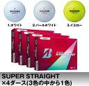 【ふるさと納税】ゴルフボール『SUPER STRAIGHT』×4