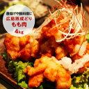 【ふるさと納税】★もも肉 4kg★広島熟成どり (冷蔵) 【肉/鶏肉/モモ とり肉】