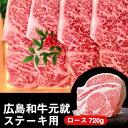 【ふるさと納税】広島和牛元就ステーキ用(ロース) 720g ...