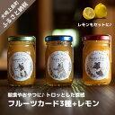 【ふるさと納税】大崎上島産 旬の果物を使ったフルーツカード3種+レモンのセット