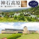【ふるさと納税】神石高原魅力発見ツアー 2泊3日 旅行 見学...