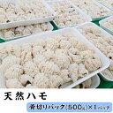 ショッピング2~3人用 【ふるさと納税】J001天然ハモ(骨切りパック 500g)<宇部魚市場>