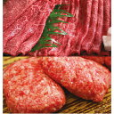 01D-141【ふるさと納税】黒毛和牛薄切&ハンバーグ詰合1...