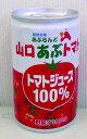 30D-060【ふるさと納税】山口あぶトマト