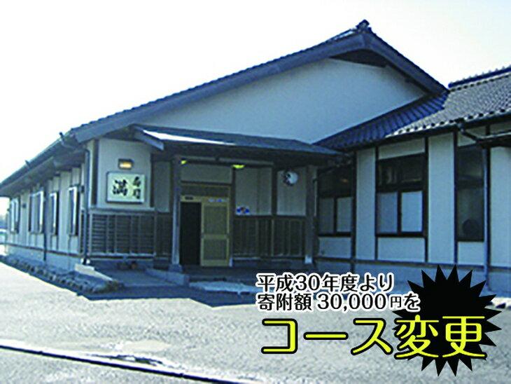 【ふるさと納税】寿司満お食事券5枚(E-6)