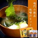 【ふるさと納税】A-36 鳴門の絶品味噌汁セット
